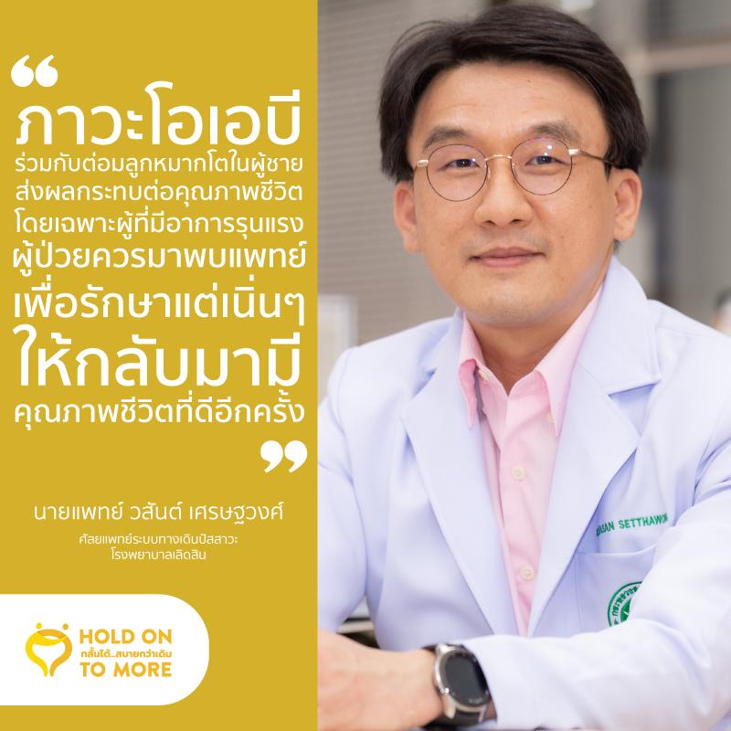 ผู้ป่วยภาวะ OAB ควรรักษาแต่เนิ่นๆ เพื่อคุณภาพชีวิตที่ดีอีกครั้ง...